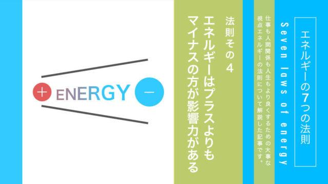 エネルギーはプラスよりもマイナスの方が影響力がある