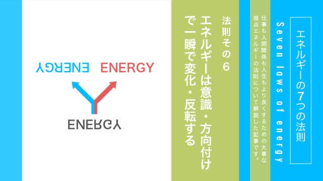 エネルギーは意識や方向付けで一瞬で変化・反転する