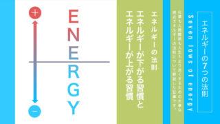 エネルギーが下がる習慣と上がる習慣